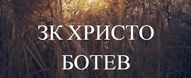 zk_hristo_botev