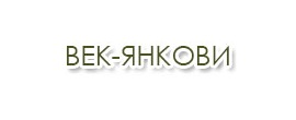 vek_qnkovi