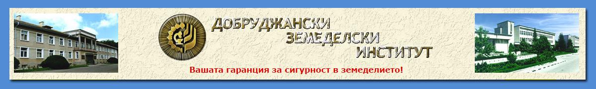 dyrjaven_zemedelski_institut