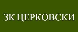 cerkovski