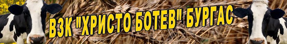 -банер-ВЗК-ХРИСТО-БОТЕВ-Бургас-1