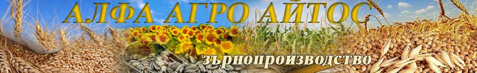 -банер-ЗЪРНОПРОИЗВОДСТВО-АЙТОС-1