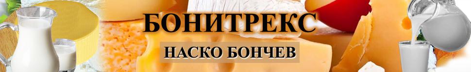 -банер-БОНИТРЕКС-НАСКО-БОНЧЕВ-1