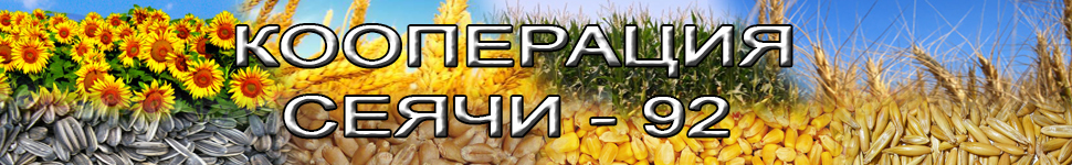 -банер-КООПЕРАЦИЯ-СЕЯЧИ-92-1