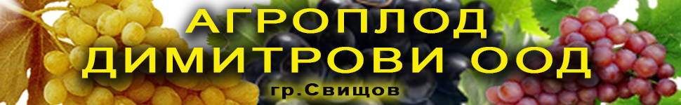 -банер-АГРОПЛОД-ДИМИТРОВИ-ООД-1