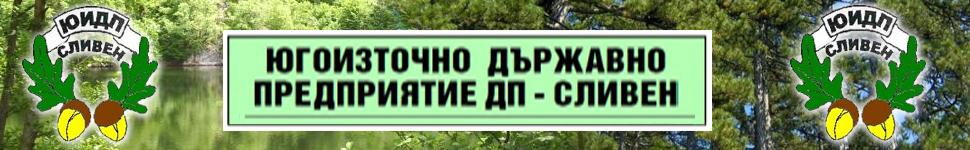 -банер-ЮГОИЗТОЧНО-ДЪРЖАВНО-ПРЕДПРИЯТИЕ-2