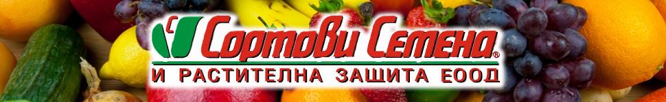 -банер-СОРТОВИ-СЕМЕНА-И-РАСТИТЕЛНА-ЗАЩИТА-1