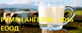 мляко-415x260