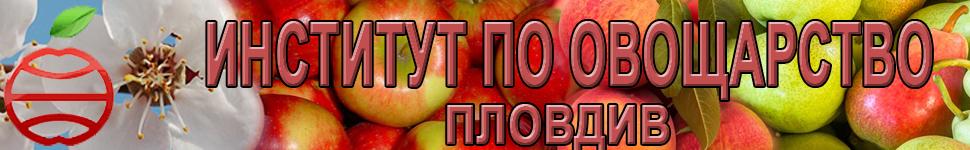 -банер-Институтът-по-Овощарство-–-Пловдив-1