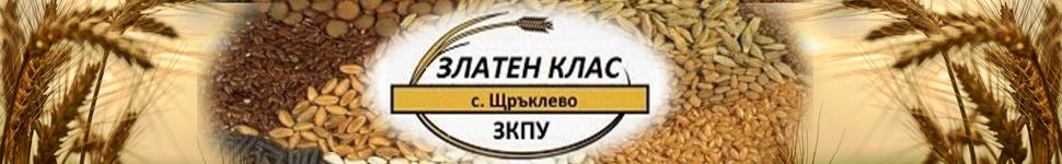 -банер-ЗКПУ-ЗЛАТЕН-КЛАС-ЩРЪКЛЕВО-1
