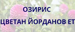 ovoshten-posadachen-material-logo