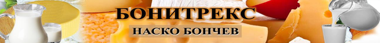 -банер-БОНИТРЕКС-НАСКО-БОНЧЕВ-2