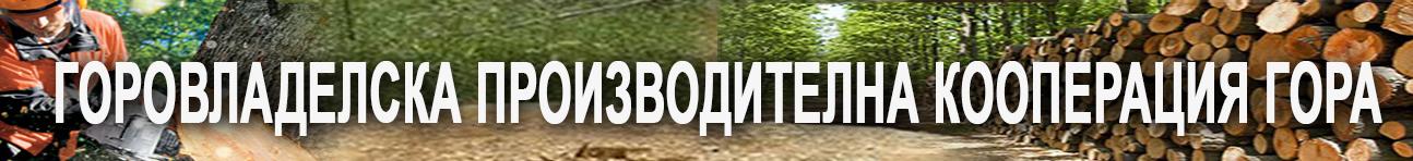 -банер-ГОРОВЛАДЕЛСКА-ПРОИЗВОДИТЕЛНА-КООПЕРАЦИЯ-ГОРА-2