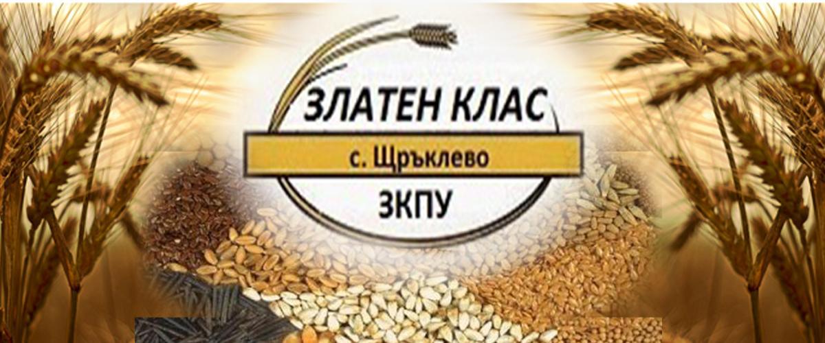-банер-ЗКПУ-ЗЛАТЕН-КЛАС-ЩРЪКЛЕВО-1200х500-1