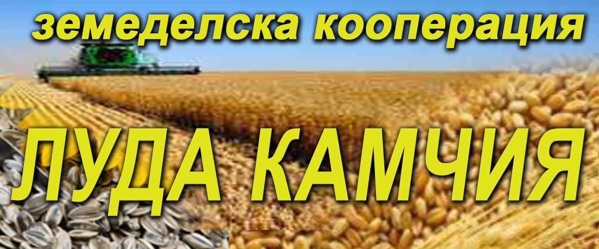 -банер-ЗК-ЛУДА-КАМЧИЯ-1200х500-1