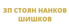 ЗП СТОЯН НАНКОВ ШИШКОВ