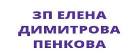 ЗП ЕЛЕНА ДИМИТРОВА ПЕНКОВА