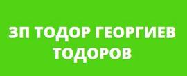 ЗП ТОДОР ГЕОРГИЕВ ТОДОРОВ